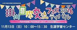 掛川国際交流フェスティバル