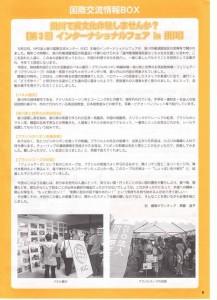 静岡県国際交流協会