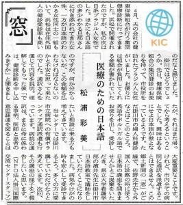 窓 郷土新聞6月1日