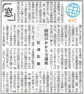 郷土新聞 窓 7月27日