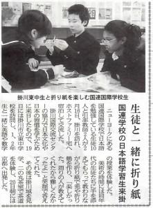 郷土新聞3月1日