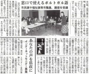 1月27日 郷土新聞