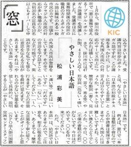 郷土新聞 「窓」 やさしい日本語