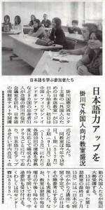 日本語教室 郷土新聞5月25日