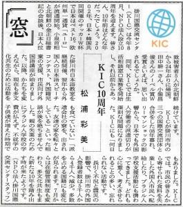 6/29 郷土新聞「窓」